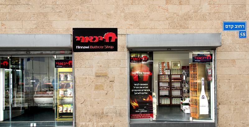 Hinnawi-Jaffa
